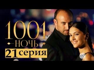 1001 ночь 21 серия (Турецкий сериал Тысяча и одна ночь , смотреть на русском)