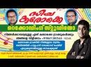 Karpoora priyane nin kadha kettu ayyappa songs karaoke ziyakaraoke 919847280544