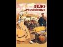 «Дело Артамоновых» (1941)