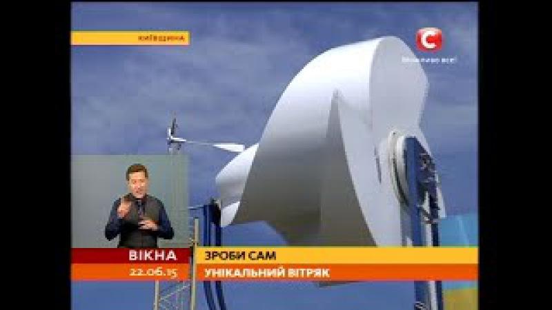 Унікальний вітряк від українця винахід на балкон Вікна новини 22 06 2015