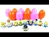 Новый ★Миньон★ Сюрприз ◄киндер сюрприз► новая коллекция Для детей лучшая игрушка 2016