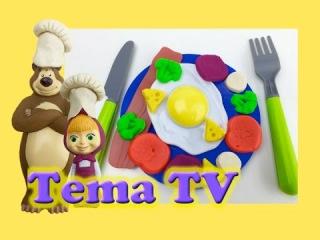 Пластилин Плей до шоколадная яичница Маша и медведь новый набор