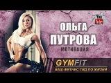 Ольга Путрова. Мотивация (Olga Putrova Motivation)
