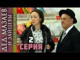 Дед Мазаев и Зайцевы 2 серия