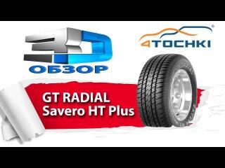 3D-обзор шины GT Radial Savero HT Plus - 4 точки. Шины и диски 4точки - Wheels & Tyres