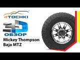 3D-обзор шины Mickey Thompson Baja MTZ на 4 точки. Шины и диски 4точки - Wheels & Tyres 4tochki