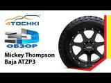 3D-обзор шины Mickey Thompson Baja ATZ P3 - 4 точки. Шины и диски 4точки - Wheels & Tyres