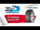 3D-обзор шины GT Radial Savero HP - 4 точки. Шины и диски 4точки - Wheels & Tyres