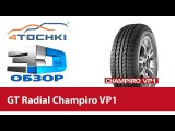 3D-обзор шины GT Radial Champiro VP1 - 4 точки. Шины и диски 4точки - Wheels & Tyres
