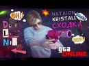Сходка NataION and Kr1stall ГТА 5 онлайн