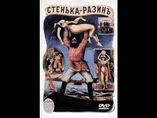 Стенька Разин (Понизовая вольница) / Stienka Razin (1908) фильм смотреть онлайн