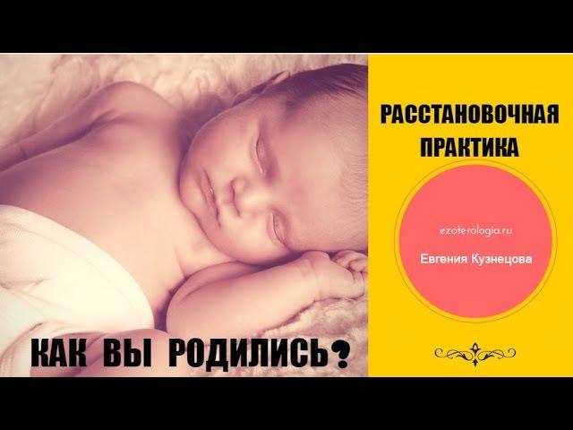 Перинатальные матрицы как вы родились Влияние перинатальных матриц на рождение