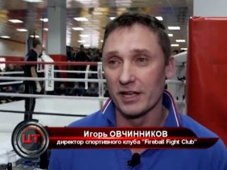 Fireball fight club: чемпионат Красноярска по MMA (31.01.2016)