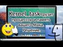 Kernel_task грузит процессор и память вашего Мака. Решение.