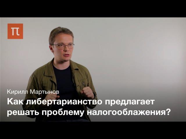 Либертарианство и политическая теория Роберта Нозика Кирилл Мартынов