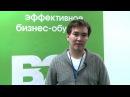 Эдуард Биккужин о конференции Продажи и маркетинг - 2015 , B2B basis