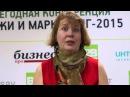 Анна Данильчева о конференции B2B basis Продажи и маркетинг - 2015