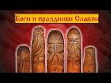 Боги и праздники Славян.