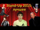Stand-Up: Лучшее за 2015 год