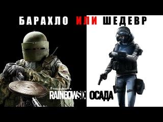 Rainbow Six: Siege - Барахло или Шедевр? | Обзор