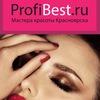 ProfiBest.ru - все мастера красоты Красноярска