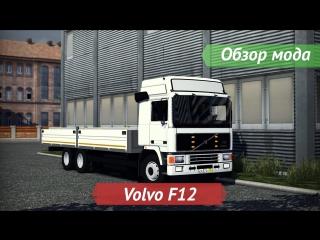 [ETS2 v1.13.4.1s] Обзор мода Volvo F12
