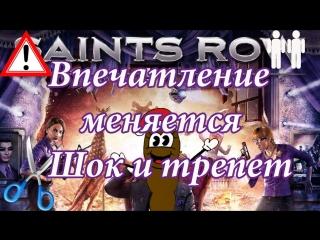 Saints Row 4 - Впечатление меняется Шок и трепет