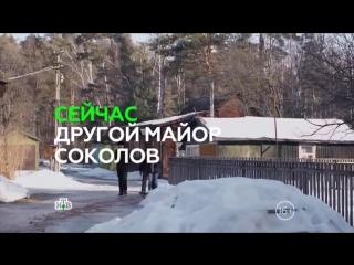 Другой майор Соколов 12 серия (Сериал 2015)
