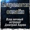 Астрология с Дмитрием Хароном