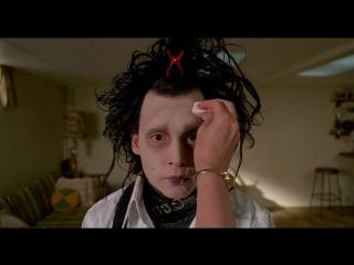 Эдвард руки-ножницы (Edward Scissorhands) (1990)