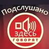 Подслушано в Ульяново
