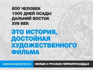 Поддержите проект фильма о русских первопроходцах