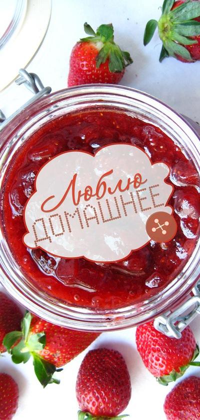 Люблю-Домашнее Варенье