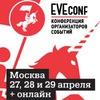 Конференция организаторов событий EVEconf