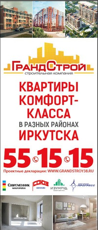 вакансии гранд строй иркутск выкупа