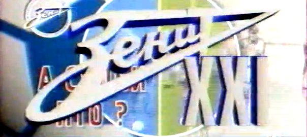 Зенит XXI (6 канал, 01.07.2001) Разбор матча 15-го тура Чемпионат...