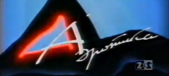 Аэротика (2х2, 1994) Фрагмент