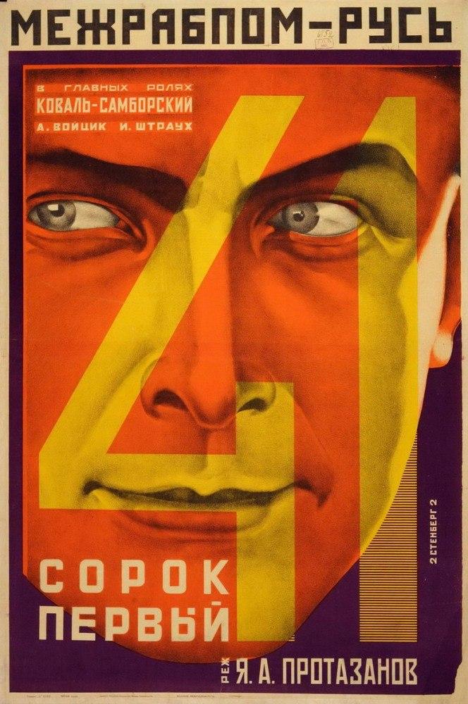 """Афиша Владивосток Военная драма """"Сорок первый"""" (1926)"""