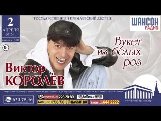 Концерт Виктора Королева в Москве