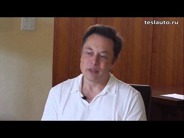 Илон Маск об опасности искусственного интеллекта |15.01.2015| (На русском)