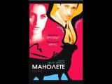 «Манолете» (Manolete, 2008) смотреть онлайн в хорошем качестве