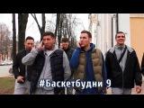#Баскетбудни 9. Начальник аэропорта и прогулка по Ярославлю