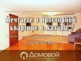 Продаётся  5- к. квартира 180кв.м в г.Казани ( Сафиуллина д. 16)
