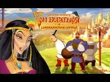 Три Богатыря и Шамаханская Царица Полная версия - Мультик ИГРА для детей