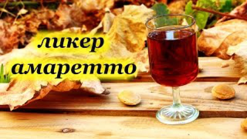 Ликер амаретто, домашний рецепт