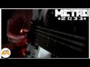 METRO 2033 - РАССЕКАЯ ГРАНИЦЫ (GUITAR COVER)