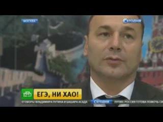 """НТВ - """"ЕГЭ, ни хао! российские школьники сдали пробный экзамен по китайскому"""""""
