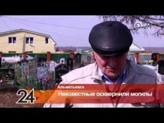 В Альметьевске вандалы осквернили могилы на кладбище