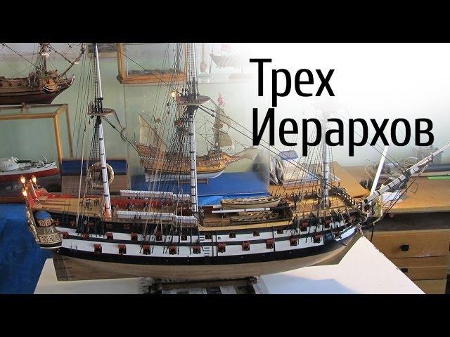 Модель парусного судна Трех Иерархов, масштаб 1 к 50, модель в работе