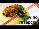 Азу по-татарски. Но не просто азу - а великолепное АЗУ!